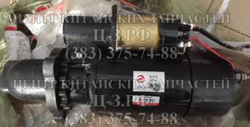 Стартер Foton FL958F, XCMG ZL50G Shanghai C6121 купить