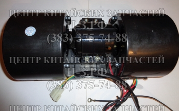 Моторчик печки (отопителя) в сборе Foton FL935/936F купить