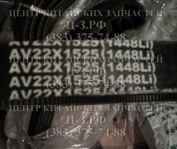 Ремень AV22X1525(1448Li) двигателя Yuchai купить
