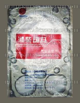 Прокладка ГБЦ Weichai WD615 купить