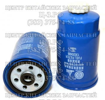 Топливный фильтр Foton FL936F 13020488 купить