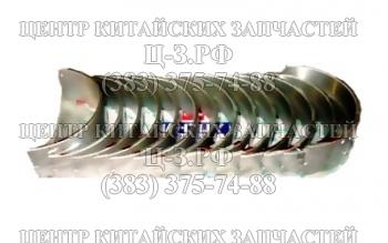 Вкладыши коренные/шатунные Yuchai YC6108, YC6B125 купить